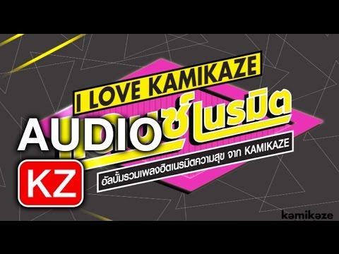 www.ilovekamikaze.com - Kamikaze ชวนทุกคนมาแดนซ์กันแบบมันยับ ต้อนรับ Kamikaze แดนซ์เนรมิต Concert กับอัลบั้ม