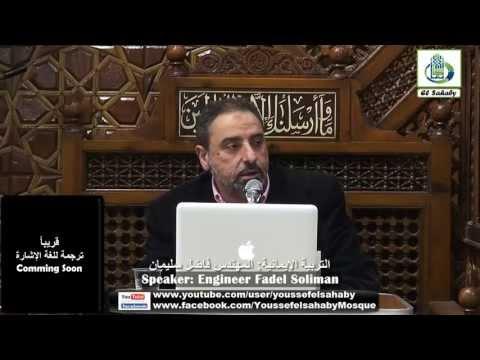 الدوره الإيمانيه 1-فاضل سليمان