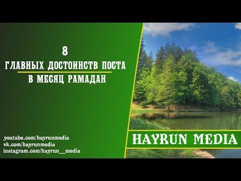 8 главных достоинств поста в месяц Рамадан - DomaVideo.Ru