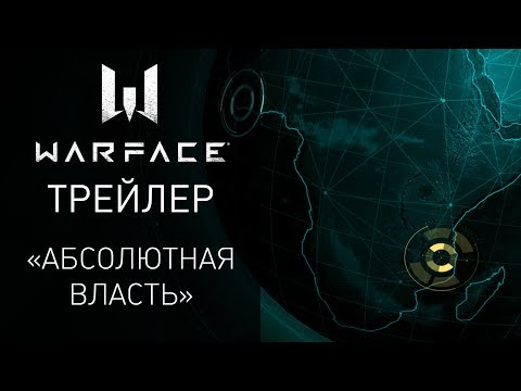 Warface: событие \