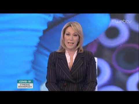 Ενημερωτική εκπομπή για COVID-19 | 17/03/2020 | ΕΡΤ