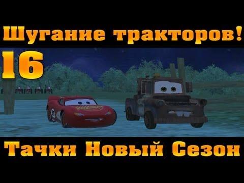 Прохождение Тачки Новый Сезон - Шугание тракторов #16