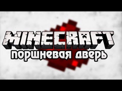 [Minecraft] Урок 1: Скрытая дверь 2х2