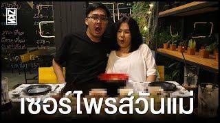Download Lagu เซอร์ไพรส์วันแม่ | NaKas NKS Mp3