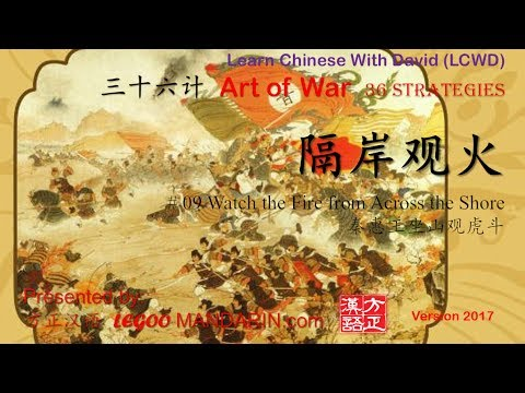 36 strategies - 09 隔岸观火 Watch the Fire from Across the Shore 秦惠王坐山观虎斗