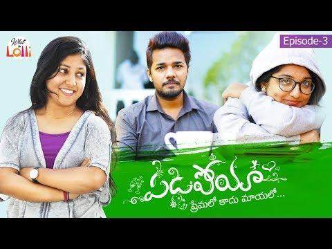 Padipoya ( Premalo Kaadu Maayalo) - Episode #3 || Rom-Com Web Series ||  What The Lolli