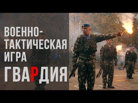 Спортивная военно-тактическая игра \