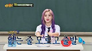 Video Dahyun who was left behind and the rule TWICE had since then- Knowing Bros 152 MP3, 3GP, MP4, WEBM, AVI, FLV November 2018