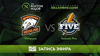 Virtus.pro vs Fantastic Five, Boston Major Qualifiers - Europe [Maelstorm, Nexus]
