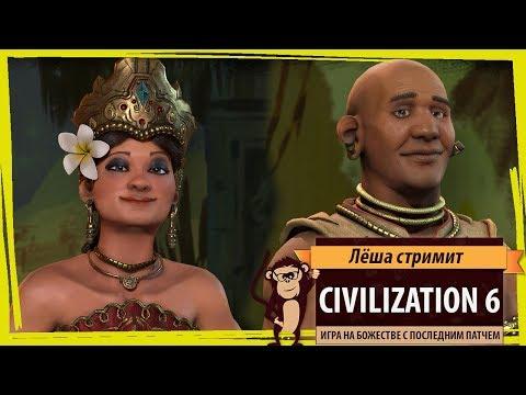 Стрим Sid Meier's Civilization 6: против компьютера на божестве с осенним патчем 2017