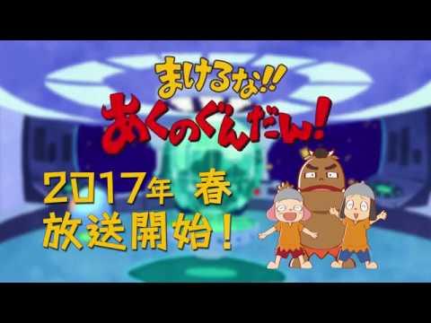 Makeruna!! Aku no Gundan! revela su fecha de emisión