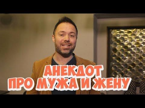 Одесский юмор Еврейские анекдоты про мужа и жену (23.01.2018) - DomaVideo.Ru