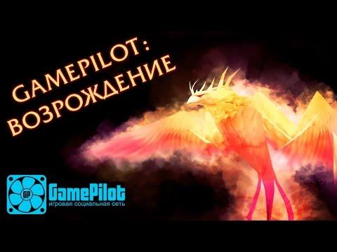 GAMEPILOT: ВОЗРОЖДЕНИЕ