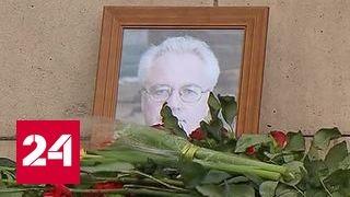 К зданию МИД России несут цветы в память о Виталии Чуркине