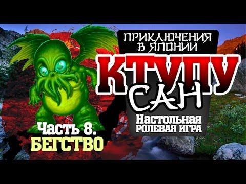 Ролевая игра по системе Call Of Cthulhu - Японские приключения, часть 8 с Братцем Ву (Ктулу Сан)