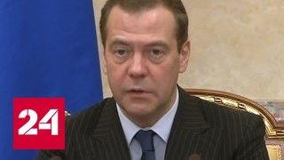 Медведев: санкции сохраняются, не надо обльщаться