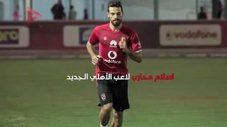 معلومات عن إسلام محارب لاعب الأهلي الجديد