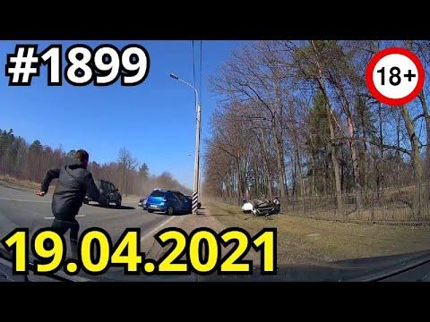 Новая подборка ДТП и аварий от канала Дорожные войны за 19.04.2021