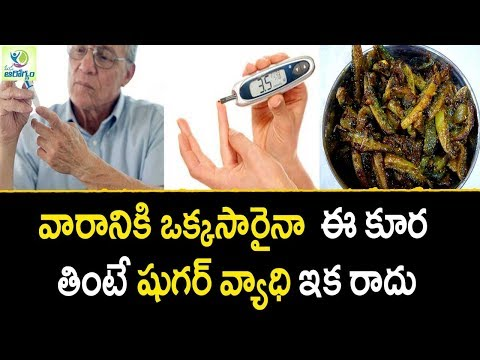 Diabetic diet - Best Food for Diabetes Control - Diabetes Tips In Telugu  Mana Arogyam