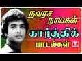 Karthik Tamil Hits | Back 2 Back | Video Jukebox | Ilayaraja Hits | Hornpipe