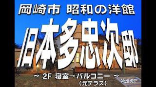 旧本多忠次邸 Vol.27 【2F 寝室→バルコニー(元テラス)