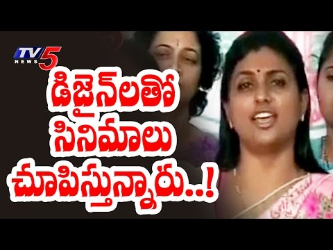YSRCP MLA Roja Satirical Comments on Amaravati Designs