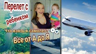 Перелет с ребенком до 2 лет. Что взять в самолет. Все от А до Я
