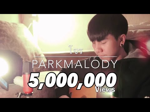 โจร - BP(BANKPAN) -  [ ParKmalody Cover ]