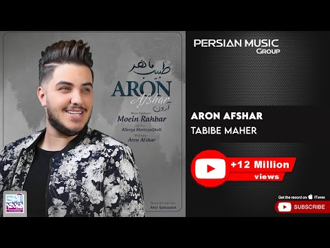 Aron Afshar - Tabibe Maher ( آرون افشار - طبیب ماهر )