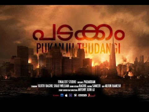 PADAKKAM - Malayalam Comedy Shortfilm short film