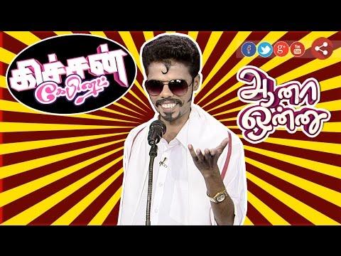 Kitchen-Cabinet-Idi-Thangi-29-09-2016-Puthiyathalaimurai-TV