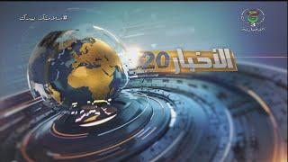 نشرة الأخبار الرئيسة 20:00 سا | 25-01-2021