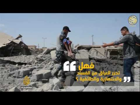 وتحررت الموصل .. دموع وأحزان .. ملحمة إنسانية مؤلمة / رؤية ومونتاح موقع كتابات