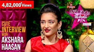 Video Cute interview with Akshara Haasan | Natchathira Jannal | Season 2 | Puthuyugam TV MP3, 3GP, MP4, WEBM, AVI, FLV Desember 2017