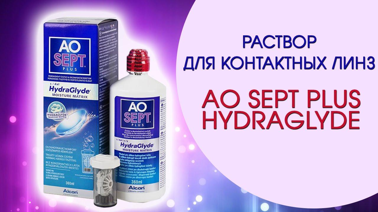 Обзор раствора для линз Alcon Aosept Plus Hydraglyde