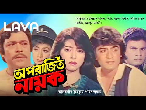 Download Aparajito Nayok I অপরাজিত নায়ক I Ilias Kanchan, Diti, Humayun Faridi, Rajib I Bangla Full Movie HD Mp4 3GP Video and MP3