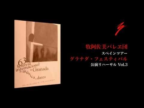 牧阿佐美バレヱ団 2014年 グラナダフェスティバル リハーサル Vol.3
