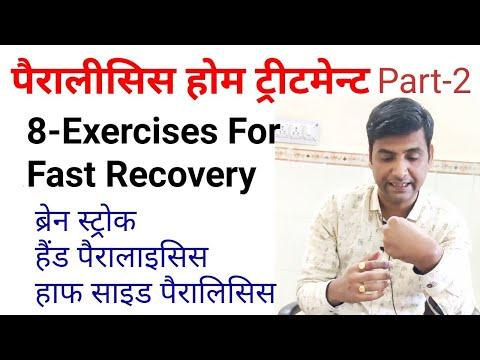 paralysis physiotherapy exercise in hindi || paralysis exercises part 2, lakwa ka ilaj in rajasthan