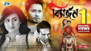 Shortfilm : Bisorjon Script, Edit & Direction : Minhaz Al Din Starring : Nirab Islam, Salha Khanam Nadia & AK Azad Ador Song : Valobeshe Mon Ki Pelo Singer ...
