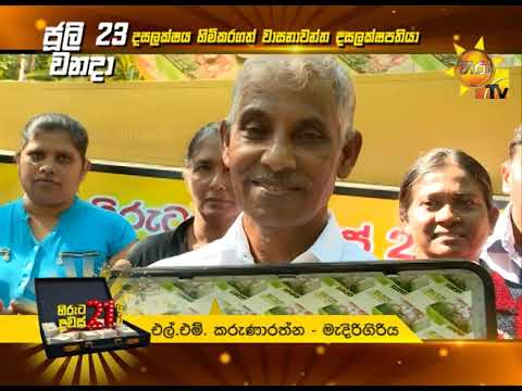 21 years of Hiru; 21 millionaires in 21 days,10th millionaire, L.M Karunarathna from Madirigiriya
