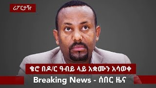 Dr Abiy Ahmed: DW Special News March 28, 2018