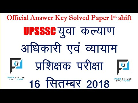 UPSSSC युवा कल्याण अधिकारी एवं व्यायाम प्रशिक्षक Solved paper with official answer key Morning shift