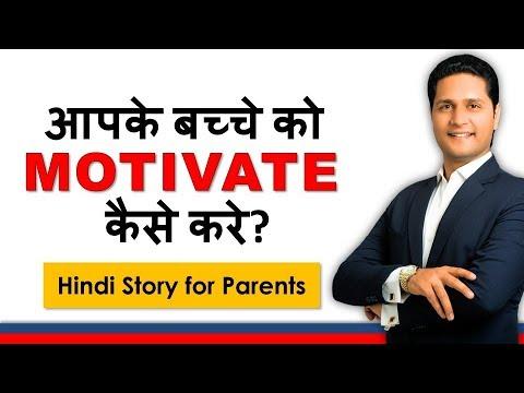 Positive quotes - How to motivate your child? Positive Parenting Tips  Parenting Videos Hindi  Parikshit Jobanputra
