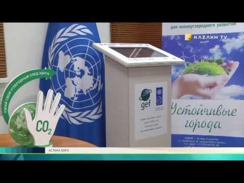 Astana EXPO: Александр Белый - Углеродный след