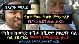 Ethiopia: በእርቅ ማእድ ከሌላሰዉ ጋር ግንኙነት እንዳላት የደረሰኩባት የልጆቼን እናት ይቅርታ ላደርግላት እፈልጋለሁ