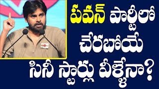 These Tollywood stars are going to join with Janasena