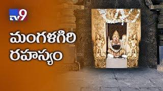 Video Mystery of Panakala Narasimha Swamy in Mangalagiri - TV9 Special Focus MP3, 3GP, MP4, WEBM, AVI, FLV Januari 2018