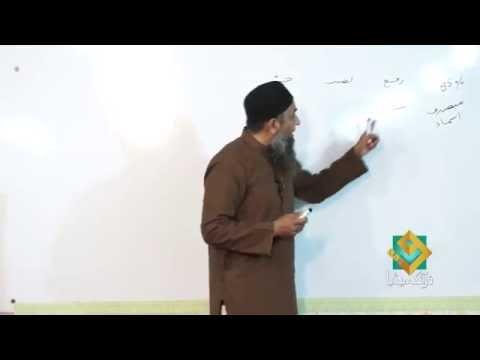 Lecture 05 - Quran Arabic As Easy as Urdu By Aamir Sohail