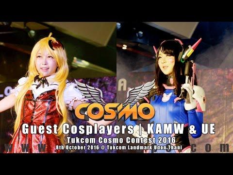 Tukcom Cosmo Contest 2016 | เกสต์คอสเพลย์บนเวที KAMW & UE