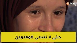 حتى لا ننسى المعلمين..تكريم العلم الراحل محمد بن شاعة